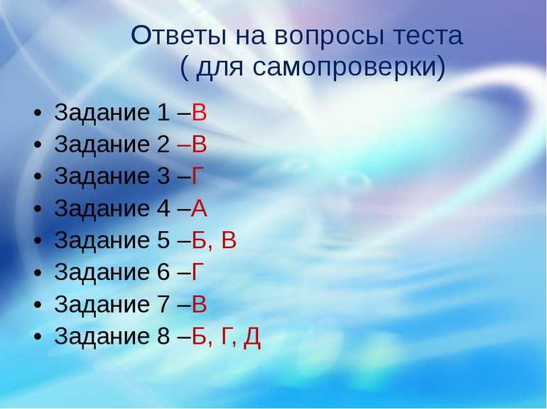 Ответы на вопросы теста ( для самопроверки) Задание 1 –В Задание 2 –В Задание...