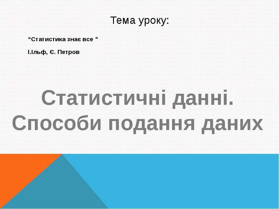 """Тема уроку: """"Статистика знає все """" І.Ільф, Є. Петров Статистичні данні. Спосо..."""