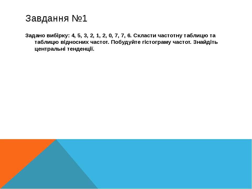 Завдання №1 Задано вибірку: 4, 5, 3, 2, 1, 2, 0, 7, 7, 6. Скласти частотну та...