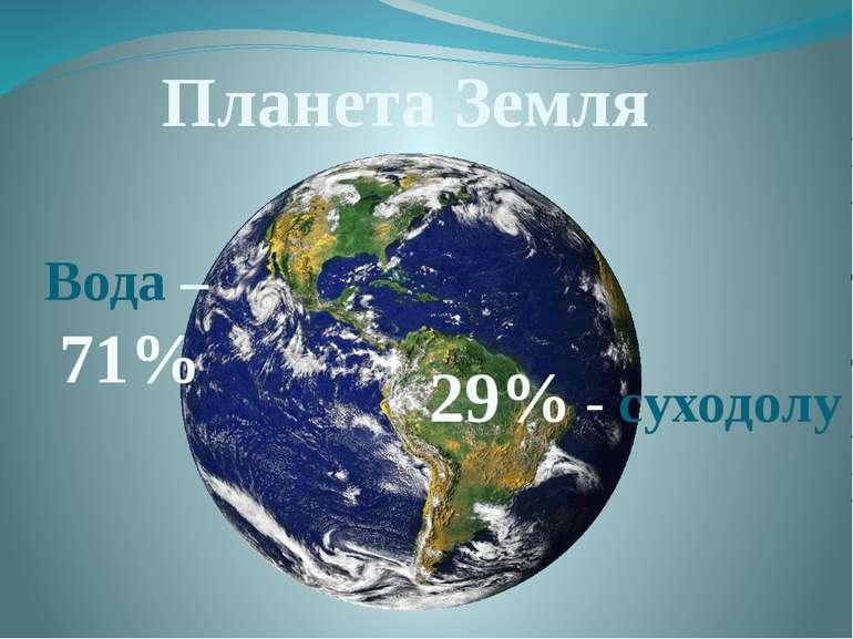 Планета Земля Вода – 71% 29% - суходолу