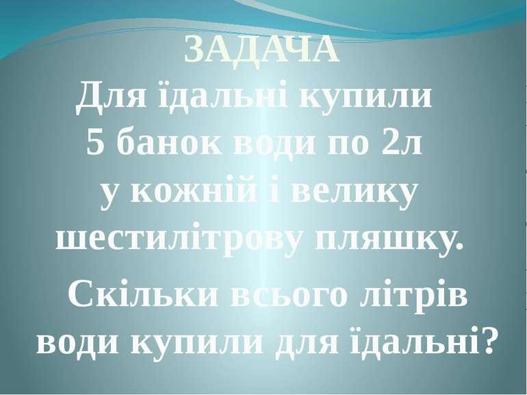 ЗАДАЧА Для їдальні купили 5 банок води по 2л у кожній і велику шестилітрову п...