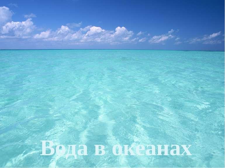 Вода в океанах