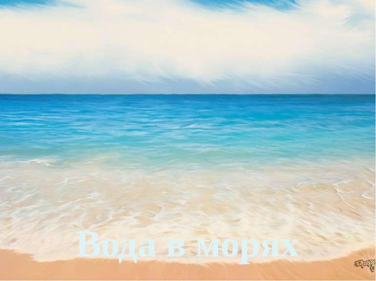 Вода в морях