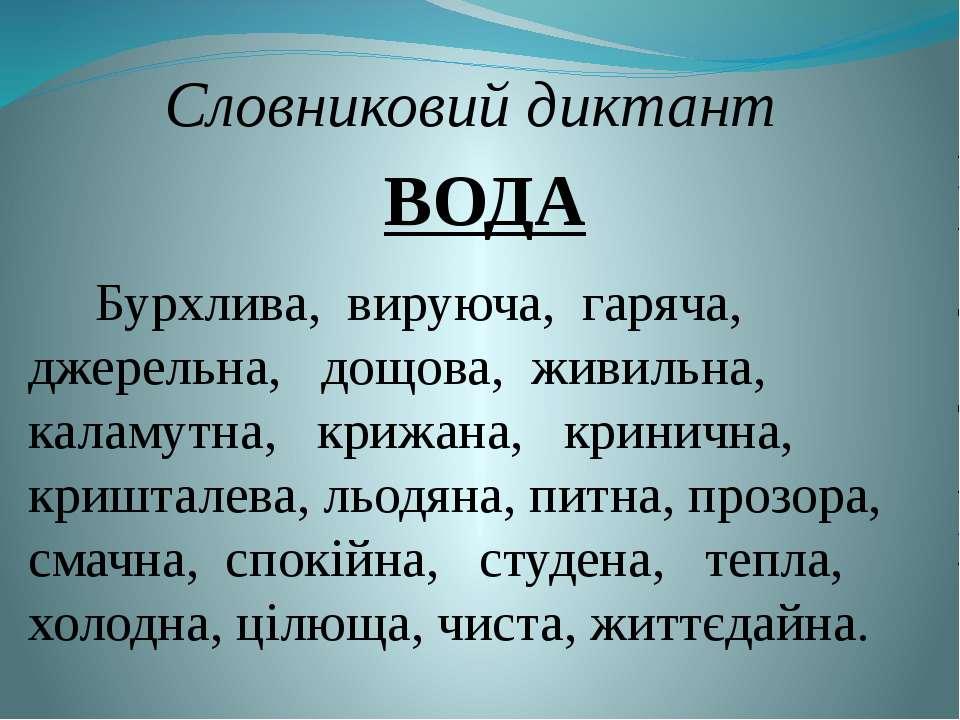 ВОДА Бурхлива, вируюча, гаряча, джерельна, дощова, живильна, каламутна, крижа...
