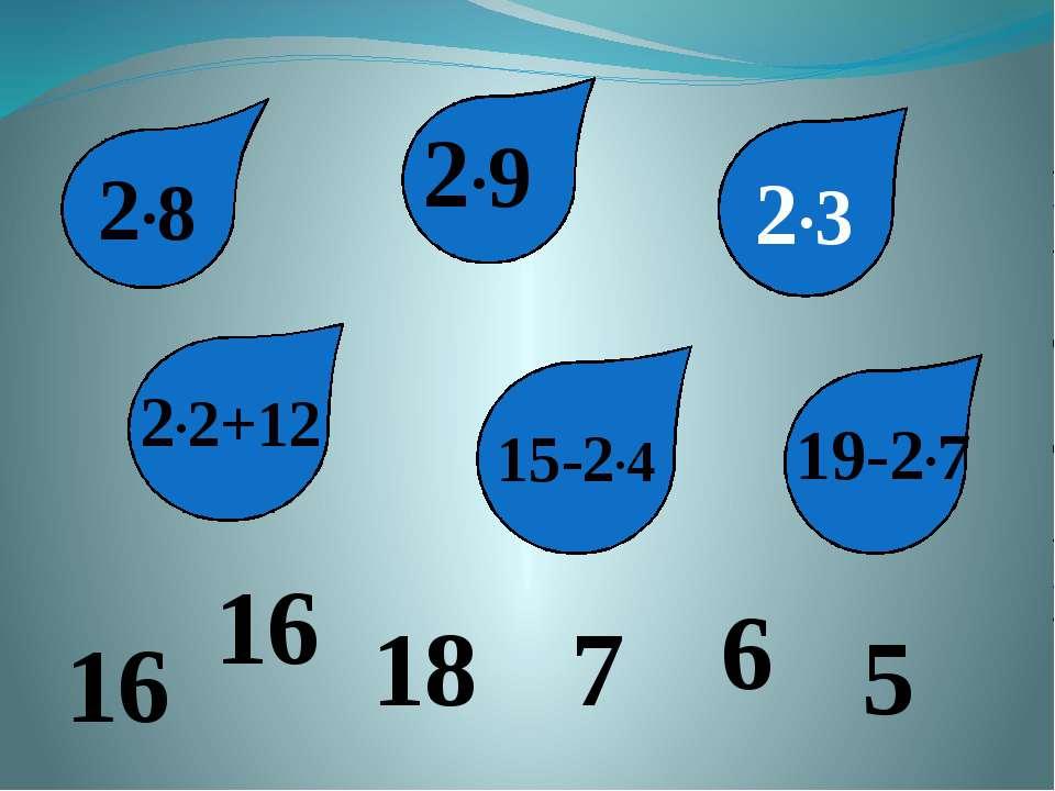 2∙3 2∙8 16 2∙9 2∙2+12 15-2∙4 19-2∙7 18 6 16 7 5