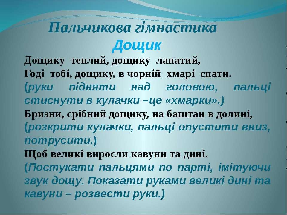 Пальчикова гімнастика  Дощик Дощику теплий, дощику лапатий, Годі...