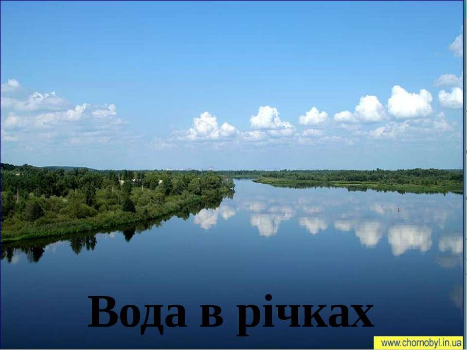 Вода в річках