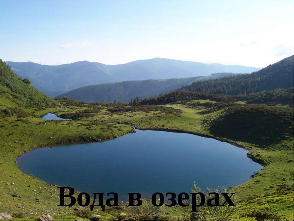 Вода в озерах