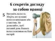 6 секретів догляду за собою вранці 5 Висушіть волосся. Зберіть неслухняні вол...