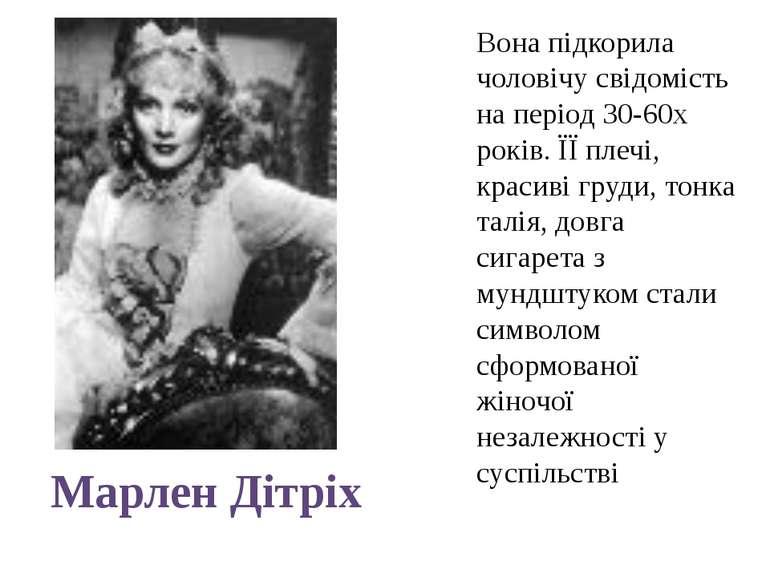 Вона підкорила чоловічу свідомість на період 30-60х років. ЇЇ плечі, красиві ...