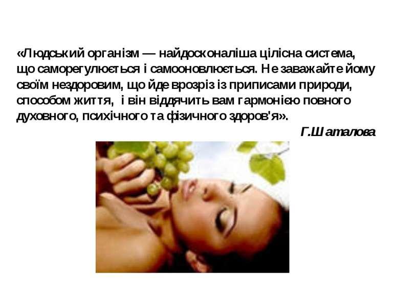 «Людський організм — найдосконаліша цілісна система, що саморегулюється і сам...