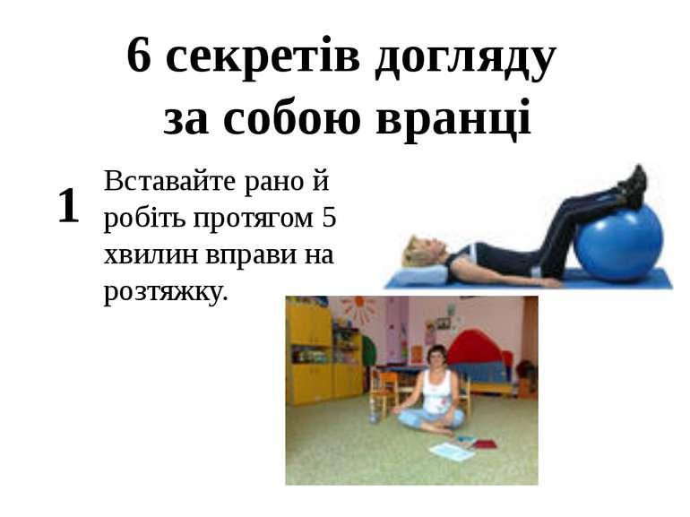 6 секретів догляду за собою вранці Вставайте рано й робіть протягом 5 хвилин ...