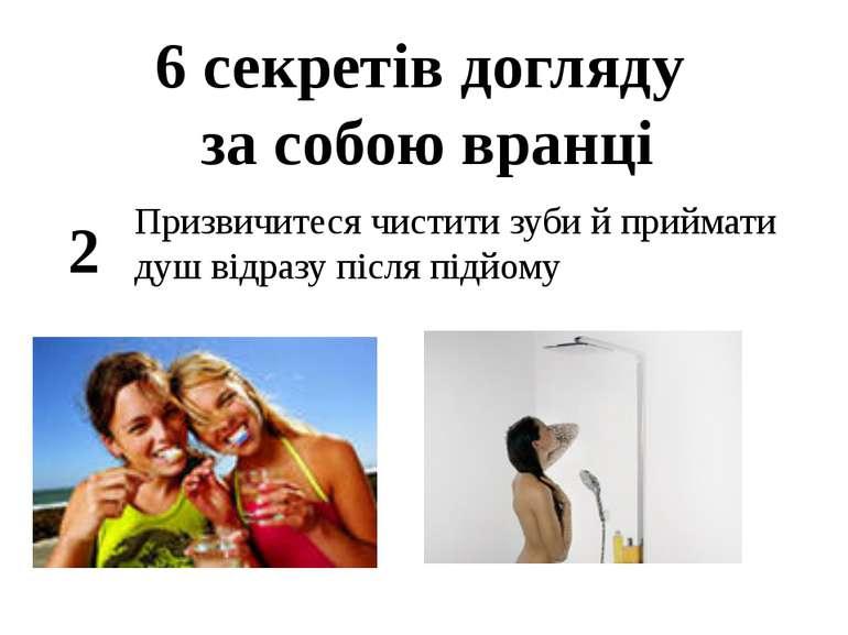 6 секретів догляду за собою вранці 2 Призвичитеся чистити зуби й приймати душ...