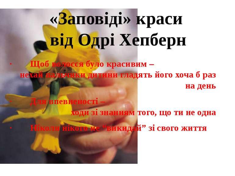 «Заповіді» краси від Одрі Хепберн · Щоб волосся було красивим – нехай пальчик...