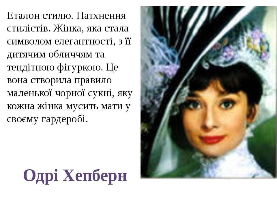 Еталон стилю. Натхнення стилістів. Жінка, яка стала символом елегантності, з ...