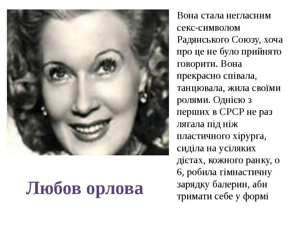 Вона стала негласним секс-символом Радянського Союзу, хоча про це не було при...