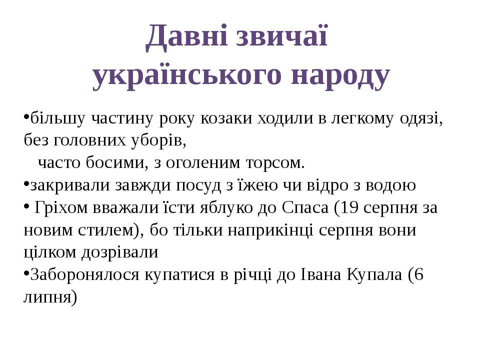 Давні звичаї українського народу більшу частину року козаки ходили в легкому ...