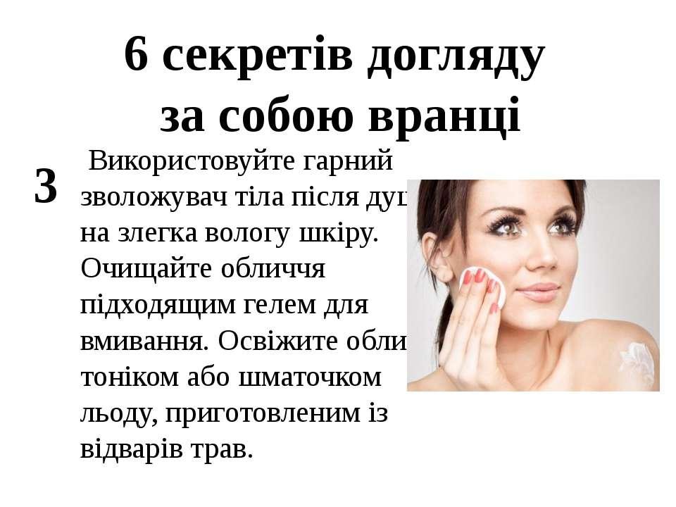 6 секретів догляду за собою вранці Використовуйте гарний зволожувач тіла післ...