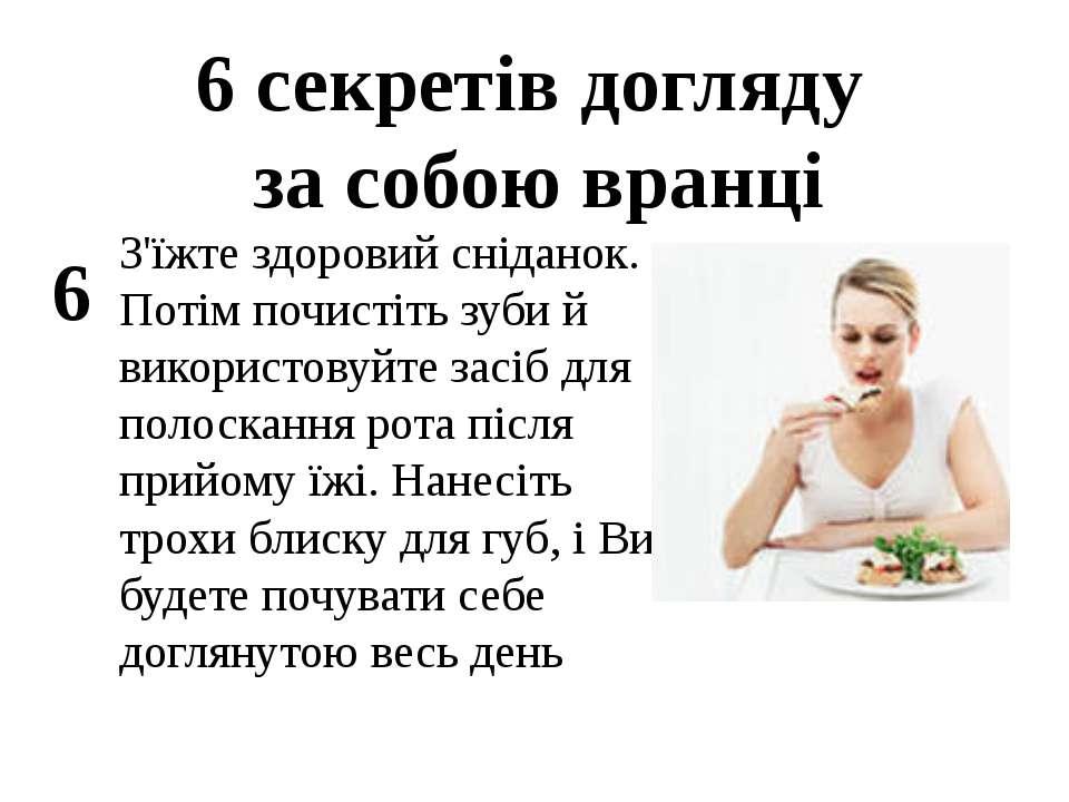 6 секретів догляду за собою вранці 6 З'їжте здоровий сніданок. Потім почистіт...