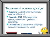Теоретичні основи досвіду: Лернер І.Я. Проблемне навчання в початковій школі ...