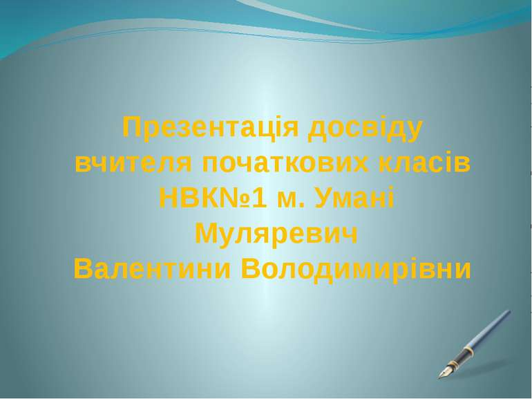 Презентація досвіду вчителя початкових класів НВК№1 м. Умані Муляревич Валент...