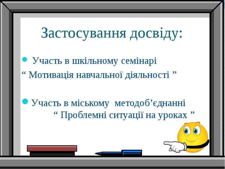 """Застосування досвіду: Участь в шкільному семінарі """" Мотивація навчальної діял..."""