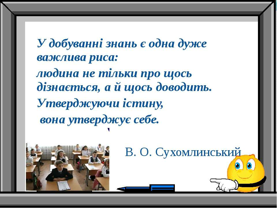 У добуванні знань є одна дуже важлива риса: людина не тільки про щось дізнаєт...
