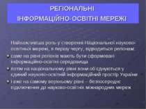 РЕГІОНАЛЬНІ ІНФОРМАЦІЙНО-ОСВІТНІ МЕРЕЖІ Найважливіша роль у створенні Націона...