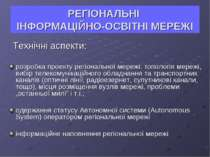 РЕГІОНАЛЬНІ ІНФОРМАЦІЙНО-ОСВІТНІ МЕРЕЖІ Технічні аспекти: розробка проекту ре...
