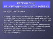 РЕГІОНАЛЬНІ ІНФОРМАЦІЙНО-ОСВІТНІ МЕРЕЖІ Методологічні аспекти: розробка метод...