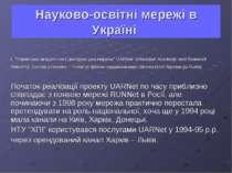 """Науково-освітні мережі в Україні 1. """"Українська академічна і дослідницька мер..."""
