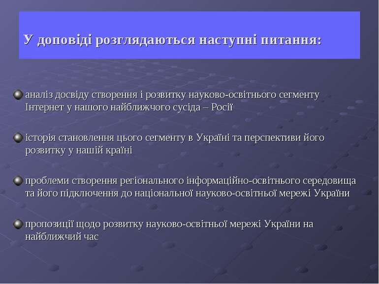 У доповіді розглядаються наступні питання: аналіз досвіду створення і розвитк...
