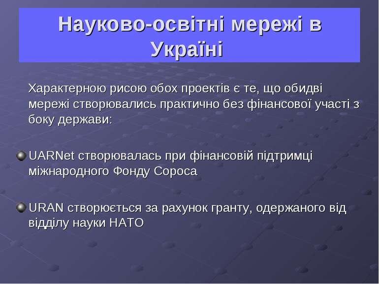 Науково-освітні мережі в Україні Характерною рисою обох проектів є те, що оби...