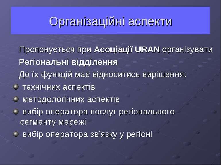 Організаційні аспекти Пропонується при Асоціації URAN організувати Регіональн...