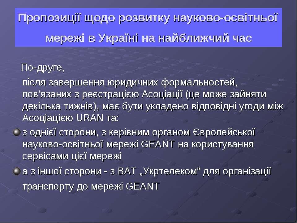 Пропозиції щодо розвитку науково-освітньої мережі в Україні на найближчий час...