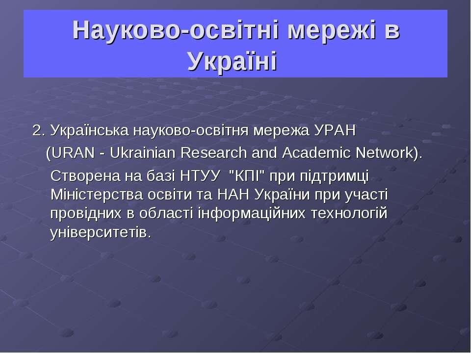 Науково-освітні мережі в Україні 2. Українська науково-освітня мережа УРАН (U...
