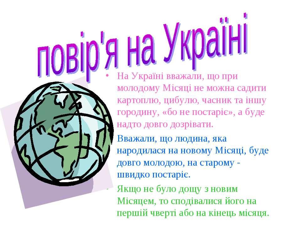 На Україні вважали, що при молодому Місяці не можна садити картоплю, цибулю, ...