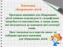 Навчання обдарованих дітей Програма навчання для обдарованих дітей повинна ві...
