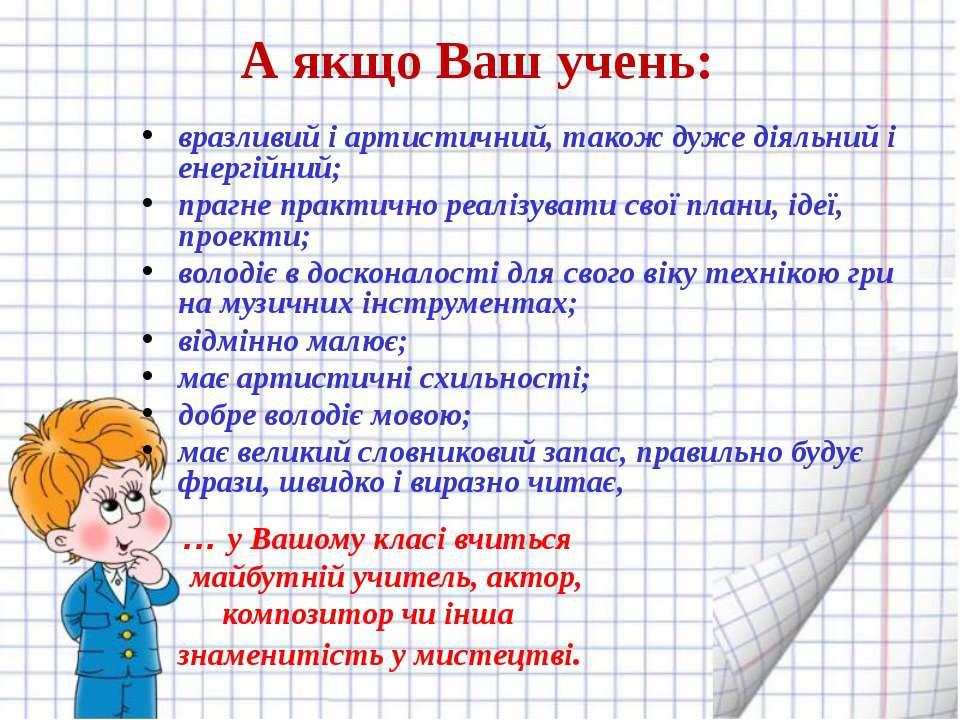 А якщо Ваш учень: вразливий і артистичний, також дуже діяльний і енергійний; ...