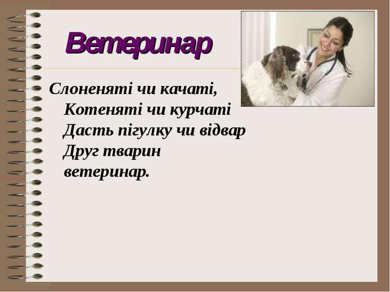 Ветеринар Слоненяті чи качаті, Котеняті чи курчаті Дасть пігулку чи відвар Д...