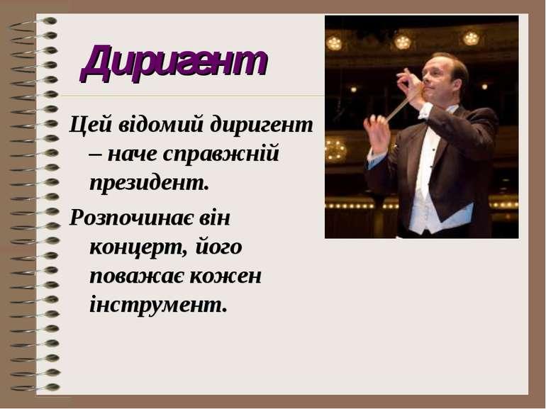 Диригент Цей відомий диригент – наче справжній президент. Розпочинає він конц...
