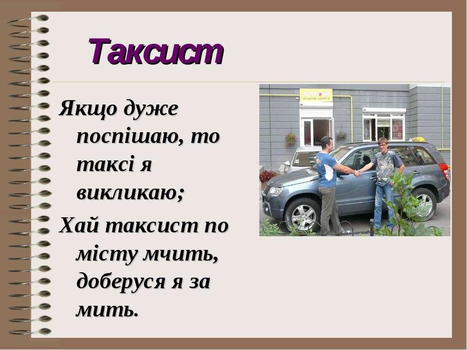 Таксист Якщо дуже поспішаю, то таксі я викликаю; Хай таксист по місту мчить, ...
