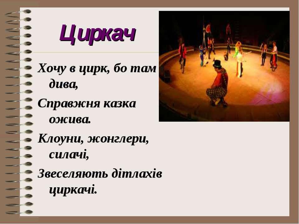 Циркач Хочу в цирк, бо там дива, Справжня казка ожива. Клоуни, жонглери, сила...