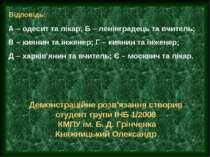 Відповідь: Демонстраційне розв'язання створив студент групи ІНБ 1/2008 КМПУ і...