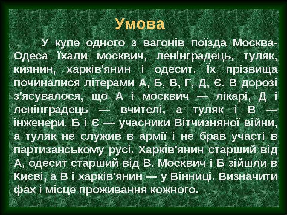 Умова A У купе одного з вагонів поїзда Москва-Одеса їхали москвич, ленінграде...