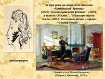 """За три роки заслання було написано «Кавказьский бранець» (1821),""""Бахчисарайсь..."""