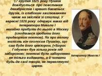 17 грудня 1825 року Пушкін довідується про повстання декабристів і арешт бага...