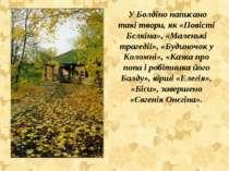 У Болдіно написано такі твори, як «Повісті Бєлкіна», «Маленькі трагедії», «Бу...