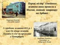 Перші місяці сімейного життя вони провели в Москві, знявши квартиру на Арбаті...
