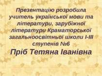 Презентацію розробила учитель української мови та літератури, зарубіжної літе...
